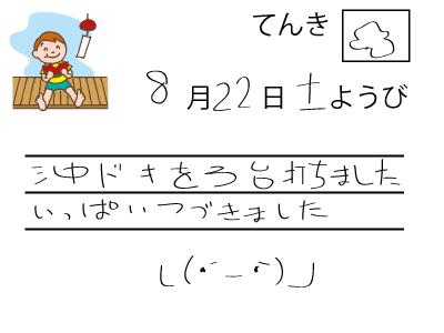 nikki_0822